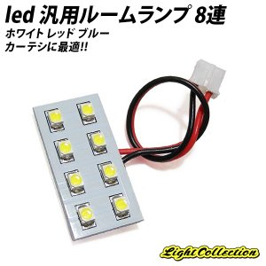LED 汎用 ルームランプ T10 31mm BA9S  ソケット3種付 LEDバルブ ホワイト レッド ブルー 選択 カーテシ 内装パーツ|l-c