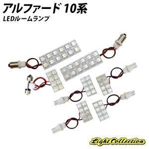 アルファード 10系用 LED ルームランプ+T10 9点計80発 保証|l-c