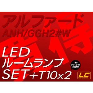 アルファード 20系用 LED ルームランプ+T10 11点驚異の400発|l-c