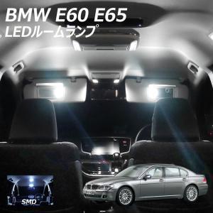 BMW E60 E65用 LED ルームランプセット 計8点 SMD 82発