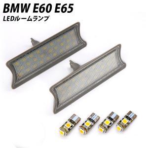 BMW E60 E65用 LED ルームランプセット 計8点 SMD 82発|l-c
