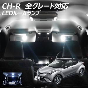 C-HR LED ルームランプ ZYX10 NGX50 全グレード対応 SMD 3chip 6点 計354発 安心の1ヵ月保証 取付説明書付 CHR CH-R|l-c