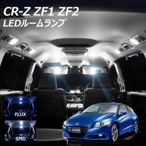 CR-Z ZF1用 LED ルームランプ+T10 7点計52発 保証|l-c