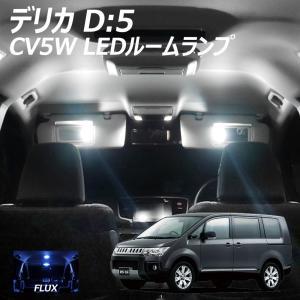 デリカ D5 CV5W用 LED ルームランプ+T10 12点116発 豪華SET|l-c
