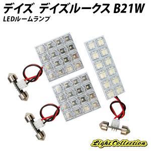 デイズ デイズルークス B21W用 LED ルームランプ +T10 5点計60発|l-c