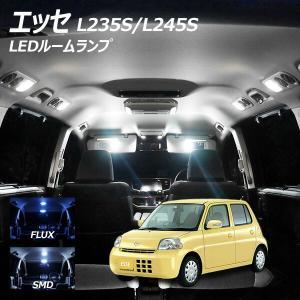 エッセ L235S L245S用 LED ルームランプ+T10 3点計32発 保証|l-c