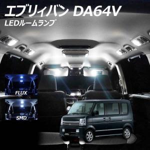 エブリィバン DA64V用 LED ルームランプ+T10 4点計40発 保証|l-c