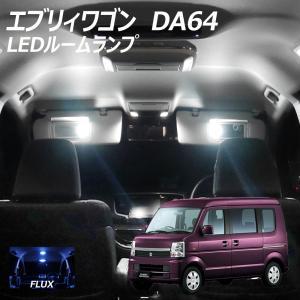 エブリィワゴン DA64用 LED ルームランプ+T10 3点計44発 保証 l-c