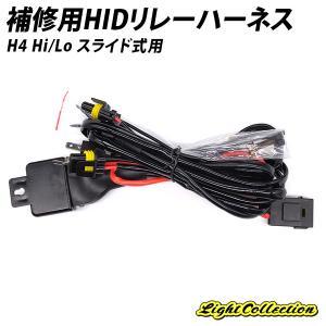 リレー HID リレーハーネス H4 Hi/Lo 補修用 スライド式 12V 25W〜75W|l-c