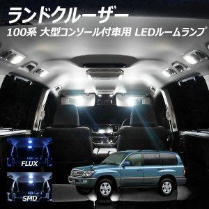 ランクル100系用 LED ルームランプ+T10 8点計144発 保証|l-c