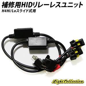 H4 HID リレーレスユニット Hi/Loスライド式 補修用 12V 25W〜75W|l-c