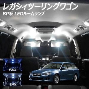 レガシィワゴンBP系用 LED ルームランプ+T10 6点計68発 保証 l-c