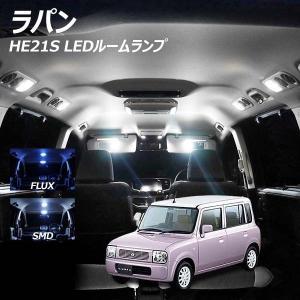 ラパン HE21S用 LED ルームランプ+T10 3点計28発 保証