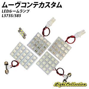 ムーヴコンテカスタムL575S 585用 LED ルームランプ 8点計88発|l-c