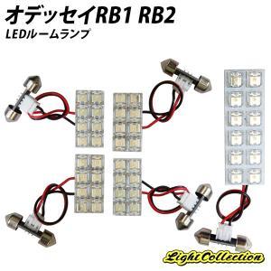 オデッセイ RB1 RB2用 LED ルームランプ+T10 7点計60発 保証|l-c
