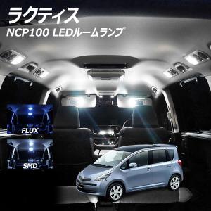 ラクティスNCP100用 LED ルームランプ+T10 6点計78発 保証|l-c