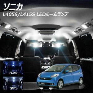 ソニカ L405S L415S用 LED ルームランプ+T10 9点計84発 保証 l-c