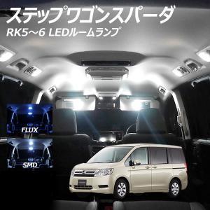ステップワゴンスパーダ RK5-6 LED ルームランプ FLUX SMD COB 選択 10点セッ...
