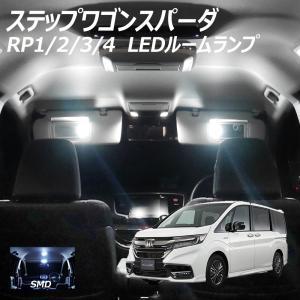 ステップワゴン スパーダ RP1 2 3 4 LED ルームランプ 9点 計94発 SMD|l-c