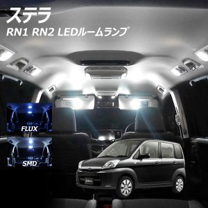 ステラ RN1 RN2用 LED ルームランプ+T10 4点計48発 保証|l-c
