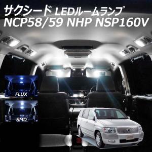 サクシード NCP58 59用 LED ルームランプ+T10 4点計48発 保証|l-c