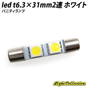 LED T6.3 31mm SMD 2連 ホワイト バニティランプ 純白 内装パーツ|l-c