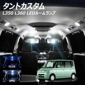 タントカスタムL350 L360用 LED ルームランプ+T10 9点計88発|l-c