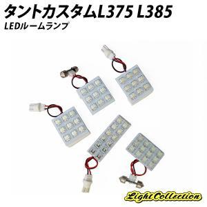 タントカスタムL375 L385用 LED ルームランプ+T10 7点計67発|l-c