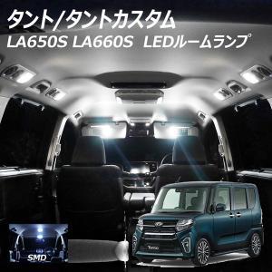 LEDルームランプ 新型 タント タントカスタム LA650S LA660S 6点セット 190発相...