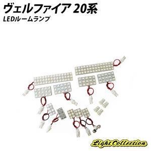 ヴェルファイア 20系用 LED ルームランプ+T10 17点計226発 保証|l-c