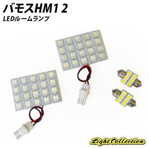 バモス HM1 2用 LED ルームランプ+T10 6点計68発 保証|l-c