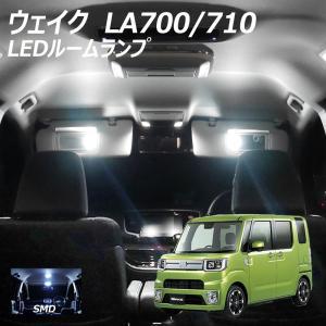 ウェイク専用 LED ルームランプ+T10 SMD 3chip 合計181発|l-c
