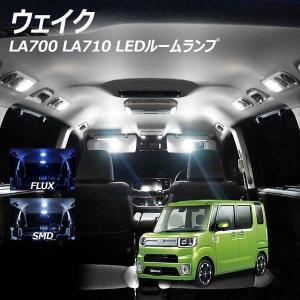 ウェイク LA700 LA710 LED ルームランプ FLUX SMD COB 選択 7点セット|l-c