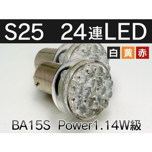 LED S25 シングル球 ダブル球 ホワイト アンバー レッド 選択 LEDバルブ 2個セット BAY15d 広角led ウィンカー ポジション球などに|l-c
