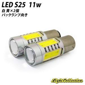 LED S25 シングル球 11W ホワイト アンバー 選択 2個セット バックランプなどに CREE社製|l-c