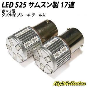 サムスン製LED S25ダブル球 赤×2個 17連 ブレーキ テールに|l-c