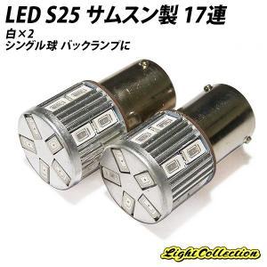 LED S25シングル球 サムスン製 17連 白×2 バックランプに|l-c