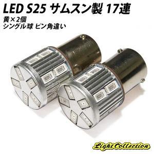 サムスン製LED S25シングル球 黄×2個 17連 ピン角違い|l-c