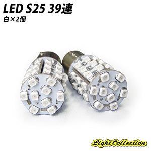 LED S25 シングル球 ダブル球 39連 BAY15d ホワイト 2個セット バックランプ ポジション球 ウインカーなどに 激光|l-c