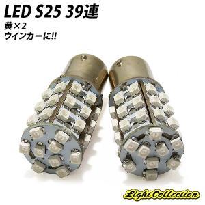 LED S25 シングル 39連 アンバー×2個 ウインカーに 激光|l-c