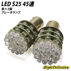 LED S25 ダブル球 LEDバルブ 45連 赤 2個セット ブレーキランプ テールランプに BAY15d 激光|l-c