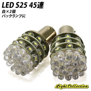 LED S25 シングル球 LEDバルブ 45連 ホワイト×2個 バックランプに 激光|l-c