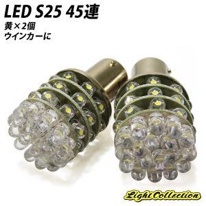 LED S25 シングル球 LEDバルブ 45連 アンバー×2 ウインカーに 激光|l-c