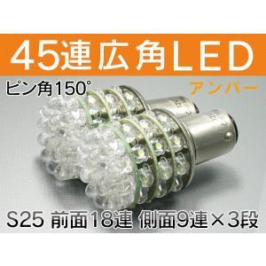 LED S25 シングル LEDバルブ アンバー 45連 2個セット ピン角違い ウインカーなどに l-c