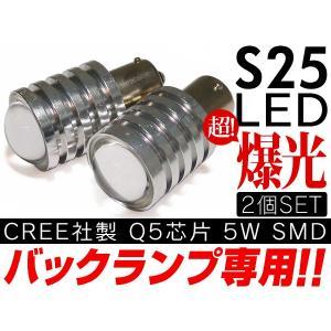 LED S25 シングル球 バックランプ専用 ピン角平行 CREE社製 Q5 5W ホワイト 2個セット 超爆光|l-c