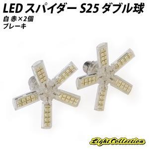 LED S25 スパイダー 5アーム ダブル球 SMD 60連 ホワイト レッド 選択 2個セット ブレーキランプ テールランプに 超拡散LEDバルブ|l-c