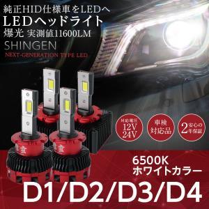 HID純正交換用 ledヘッドライト d1s d2s d3s d4s d2r d4r 信玄 車検対応 12V 24V 対応 11600ルーメン  汎用 バルブ ファン付  led ヘッドライト 保証|l-c