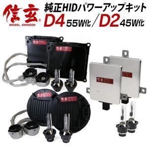 信玄 HID D4S D4R 55W化 / D2S D2R 45W化 純正交換 パワーアップ HIDキット 6000K 8000K から選択 Model 信玄 1年保証 【送料無料】|l-c