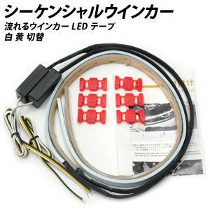 シーケンシャル LED ウインカー 流れるウインカー LED テープ シリコン ホワイト アンバー 切替 60cm 2本セット 完全防水 カット可能 電流逆流防止機能付き|l-c