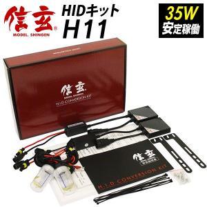 HIDキット 信玄 H11 6000K 35W HIDバラスト 安心一年保証。低価格でも、高品質・高...